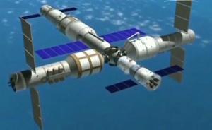 专家:中国将于2022年前后建成空间站,总重近100吨
