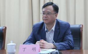 丁明任蚌埠学院院长,赵大为任学院纪委书记