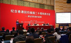 """北大举办""""纪念香港回归二十周年研讨会"""",张荣顺等发言"""