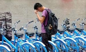 """绍兴查扣200辆""""小鸣单车"""":管理办法出台前拒绝所有单车"""
