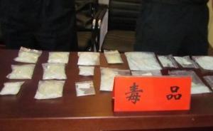 芜湖警方破获一起跨省贩毒案件,团伙头目曾在地震中勇救7人
