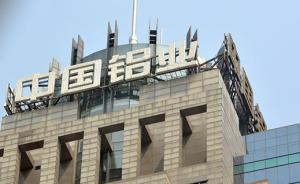 中国铝业一季度净利润增长20倍,连续两季度实现经营性盈利