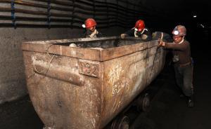国家发改委:煤炭去产能要更加注重运用市场化法治化办法