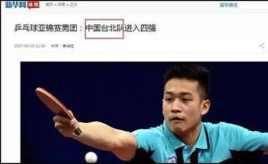 """国台办回应""""中华台北""""改为""""中国台北"""":不存在矮化"""