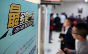 """杭州市长暗访""""最多跑一次"""":体验到企业和群众办事个中辛苦"""