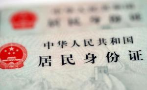 """由于身份证号码有异,芜湖女子往返两地开具证明""""我就是我"""""""