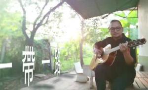"""""""一带一路""""歌出炉:进口""""小歌歌"""",老挝著名摇滚乐队演绎"""