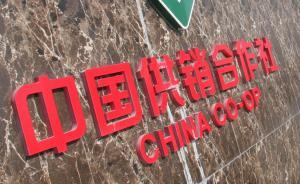 中华全国供销合作总社党组书记:坚定不移深化综合改革