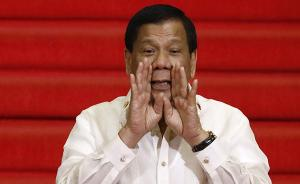 菲律宾总统杜特尔特拒绝特朗普访美邀请:太忙,要去俄罗斯