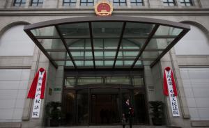 上海试点跨行政区划民商事案件集中管辖