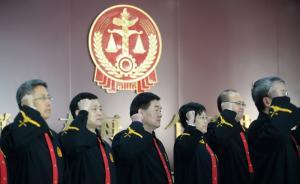 司改问答⑤|法官工资为何涨,基层法官如何晋升二级高级法官