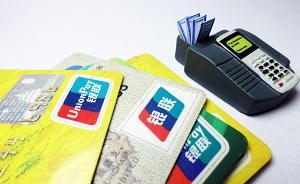 银联卡一年在日本遭盗刷2亿人民币,中国游客深受其害