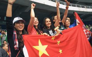 当地时间2016年8月3日,巴西里约热内卢,2016里约奥运会女足小组赛E组,中国队0比3憾负巴西队。球迷举着五星红旗为中国队加油助威,巴西球迷也热情地与中国球迷合影。 高征 图
