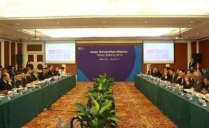 15校组建亚洲大学联盟,专家:加强高校间协作和人才培养