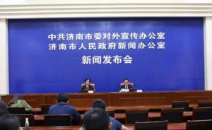 济南市编办解读大部制改革:降格单位人员职级待遇不受影响