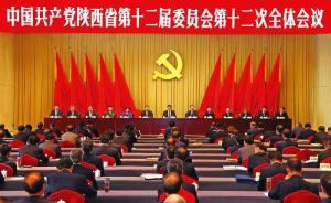 陕西省委全会决定:省第十三次党代会5月7日召开