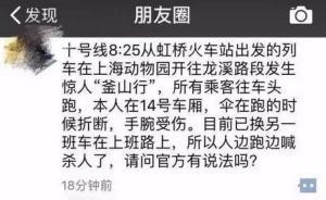 舆情回应丨10号线车厢内乘客为何突然狂奔?上海地铁已澄清