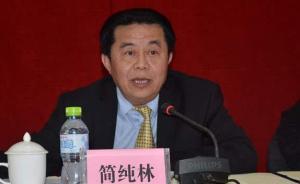 海南省供销社理事会主任简纯林被查,曾任省农业厅副厅长