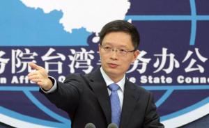 国台办:台湾地区今年不能参加世卫大会责任完全在民进党当局