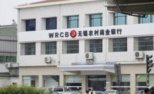 无锡银行再度停牌核查:与江阴银行间频现涨停跌停跷跷板效应