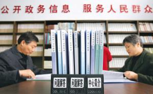 """北京四中院:政府信息公开""""表面化""""问题仍存在"""