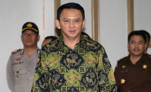 印尼雅加达省长钟万学被判定亵渎宗教获刑两年,将提出上诉