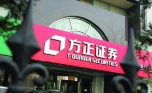 方正系4家公司收到证监会行政处罚决定书:信披违法被罚千万