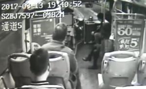 踩停公交救一车人性命,女乘客获奖2万