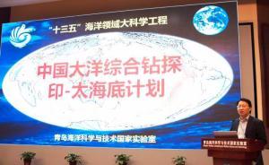 """中国海洋国家实验室正式发起""""印太科学计划"""""""