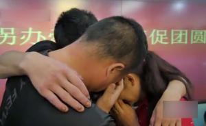 3岁男童被拐16年,警方寻回