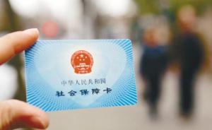 2017上海社保缴费比例公布:医疗保险单位费率降0.5%
