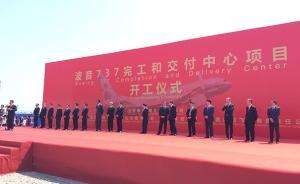 波音舟山工厂开工:预计明年投用,年交付量最高可达100架