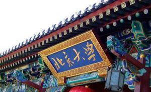 北京大学:将在雄安新区部署优质教育资源,建立一流医学中心