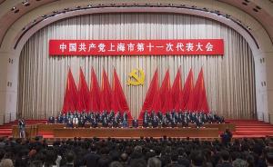 上海市第十一次党代会闭幕,选出新一届市委、市纪委
