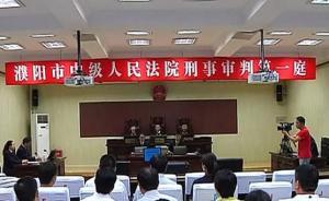 河南省检察院原副检察长李晋华一审获刑14年6个月