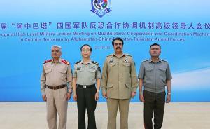 阿中巴塔四国将建反恐合作协调机制,美国表示赞成