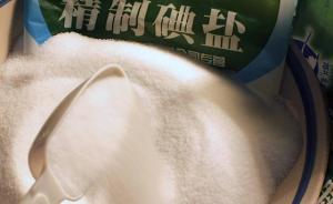 上海疾控:碘摄入增加与甲状腺癌无关,将继续实施食盐加碘