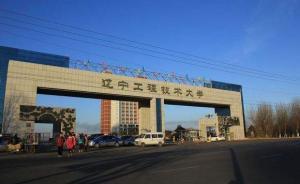 辽宁工程技术大学大一男生杀害一女生后自杀,因恋爱矛盾引发