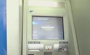 ATM机无端吐出5600元,无人敢取