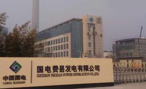 亚洲最大火力发电厂腐败窝案:繁荣场景背后是亏损了8个多亿