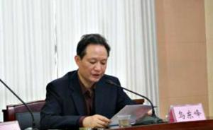 《求索》杂志原主编乌东峰被双开:政治无知经济贪婪道德败坏