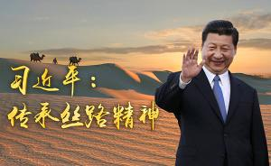 微视频|习近平:传承丝路精神