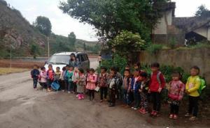 """云南富源县一幼儿园""""临时校车""""严重超载,7座竟塞了25人"""