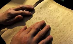 教育部回应视障女生起诉:今年英语四级盲文试卷已准备就绪