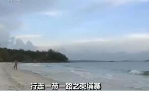 """小小渔村10年间巨变:西哈努克市被称作柬埔寨的""""深圳"""""""