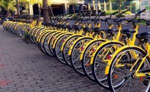 """法制日报:用""""黑名单""""整治共享单车交通违法"""