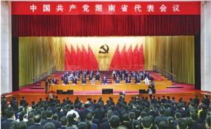 湖南选举产生出席党的十九大代表,中央提名的王岐山当选