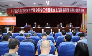 中共中央印发意见:加快构建中国特色哲学社会科学学术体系