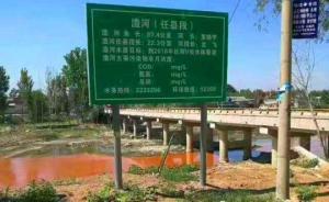 河北任县澧河河水变红,环保局初步判定:非法倾倒废水所致