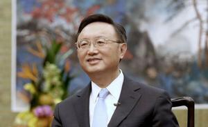 杨洁篪:多国领导人建议中方继续办一带一路论坛、将其机制化